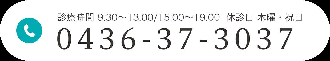 診療時間 9:30~13:00/15:00~19:00  休診日 木曜・祝日 0436-37-3037